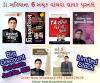 Best 6 Gujarati Books by Dr Jitendra Adhiya Combo