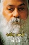 Kabir Vani Gujarati Book
