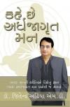 Kahe Chhe Ardh Jagart Man