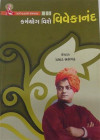 Karmyog Vishe Vivekanand
