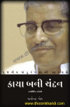 Kaya Bani Chandan (Gujarati)