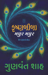 Krushna Lila Madhur Madhur (With CD) Gujarati Book