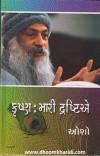 Krushna Mari Drashtiye Gujarati book by Osho