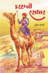 Kutchni Rasdhar Vol 1 to 5