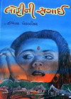 Lohini Sagai Gujarati Book