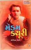 Madam Curie Gujarati Book