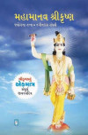 Mahamanav Shri Krushna - Maha Manav
