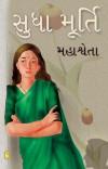 Mahashweta (Gujarati Translation of Novel Mahashweta)
