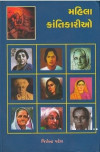 Mahila Krantikario by Jitendra Patel
