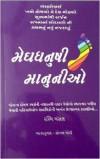 Meghdhanushi Manunio (Gujarati Translation Of Follow Every Rainbow)