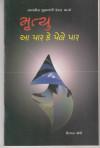 Mrutyu Aa Par Ke Pele Par Gujarati Book