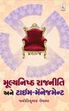 Mulyanishth Rajniti Ane Time Management Gujarati Book
