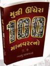 Muththi Unchera 100 Manavratno
