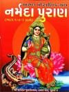 Narmada Puran Gujarati Book