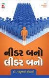 Nidar Bano Leader Bano Gujarati Book