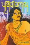 Pruthvi Vallabh - Prithvi Valabh by Kanaiyalal Munshi