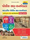 POLICE SUB INSPECTOR EXAM GUIDE (PSI, ASI Exam 2017) Police Bharati