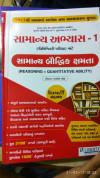 QUANTITATIVE & REASONING ABILITY FOR GPSC CLASS I & II - Ganatari Sambandhit Kshamata and Tarkik Kashoti