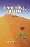 Ran ma Khilyu Gulab Vol 7 Gujarati Book