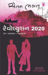 Revolution 2020 (Gujarati Translation)