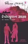 Revolution 2020 (Gujarati Translation)