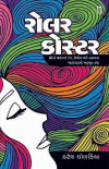 Roller Coaster Gujarati Book
