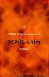 Rugved Darshan Gujarati Book
