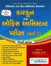 Sachivalay Bin - Sachivalay Karkun Ane Office Assistant Class-3 Exam Guide