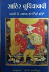 Sahir Ludhiyanvi Aavo Ke Swapna Lanie Koi