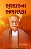 Sardar Na Sambharana Gujarati Book by Shailesh Sagapariya