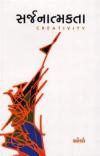 Sarjanatmakata Gujarati Book