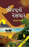 Saurashtra Ni Rasdhar - Part 1 to 5