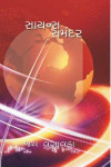 Science Samandar Gujarati Book
