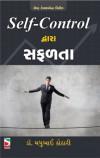 Self Control Dwara Safalata Gujarati Book