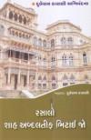 Shah Jo Risalo by Shah Abdul Latif Bhittai (Gujarati)