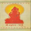 Shri Hanumant Charane