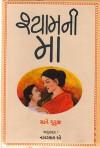Shyamni Maa - Shyam Ni Maa Gujarati Book