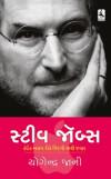Steve Jobs Gujarati Book