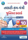 Liberty Talati Kum mantri tatha Jr. Clerk Exam Guide Latest 2018 Edition