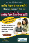 TET-SOCIAL SCIENCE (STD 6 TO 8) EXAM GUIDE