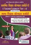 TET - BHASHA (STD 6 TO 8) EXAM GUIDE