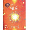 The Secret - Shakti