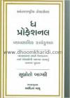 The Professional in Gujarati