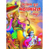 Vedvyaskrut Mahabharat