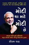 Modi Sha Mate Modi Chhe