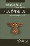 WHERE EAGLES DARE in Gujarati