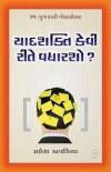 Yadshakti Kevi Rite Vadharsho?